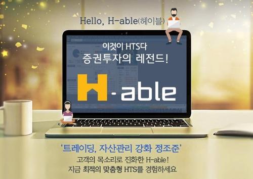 KB증권, 새 홈트레이딩시스템 '헤이블' 도입