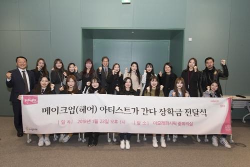 아모레퍼시픽, '메이크업 아티스트가 간다' 장학금 전달식