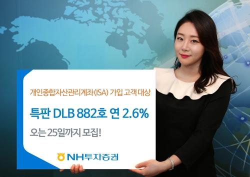 [증시신상품] NH투자증권 ISA전용 DLB 등 4종 모집
