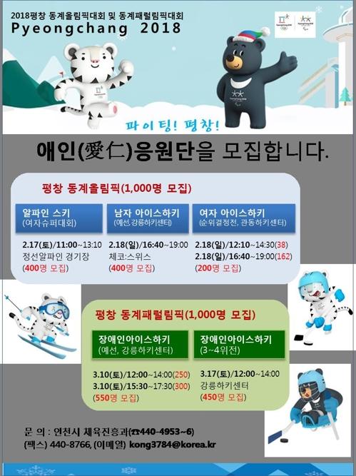 """[인천소식] """"평창 응원가요""""…인천시 2천 명 선착순 모집"""