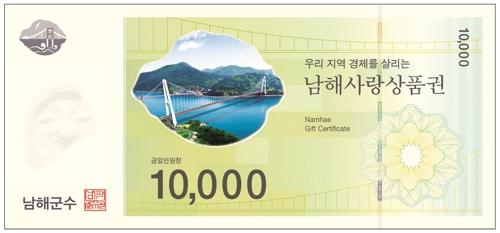 """[남해소식] """"지역경제 활성화"""" 남해사랑상품권 발행"""