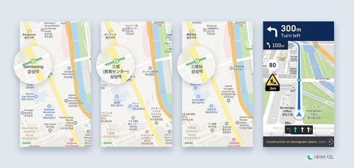 네이버 지도, 영어·중국어·일본어 버전 출시