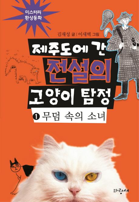 [아동신간] 고양이 탐정ㆍ고릴라에게서 평화를 배우다