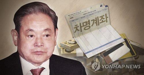 """금감원 TF '이건희 차명계좌' 특별검사…""""과징금 증거 재추적""""(종합)"""