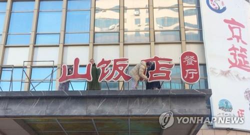 북중접경 김정일 생일 기념행사 중국 측 참석인사 격 낮춰