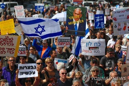 """""""비리 총리 집에 가라""""…이스라엘서 네타냐후 퇴진 시위"""