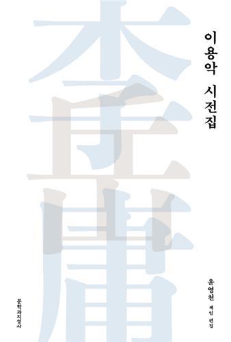 이용악 시인 월북 후 작품까지 집대성한 시전집 출간