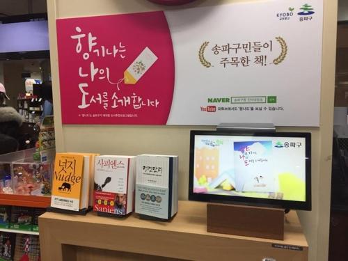 송파구, 도서 추천 영상 프로그램 대형서점에 설치