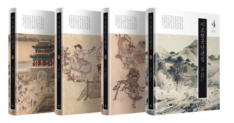 18∼19세기 한문소설 모은 '이조한문단편집' 개정판 출간