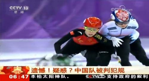 [올림픽] 中여론, 쇼트트랙 계주 실격에 '부글'…중국팀 판정 항의