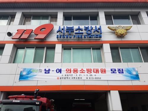 [광주소식] 서부 의용소방대원 공개 모집…내달 20일까지