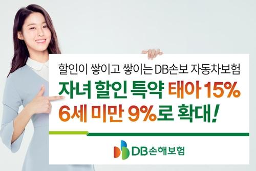 DB손보, 車보험 자녀할인 특약 할인율 5%p 확대