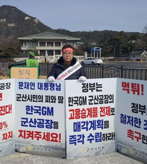 GM 군산공장 폐쇄 반대…군산시 의원들 청와대 앞 1인시위
