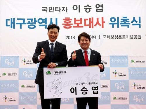 '국민타자' 이승엽 대구 알리는 홍보대사로 나선다