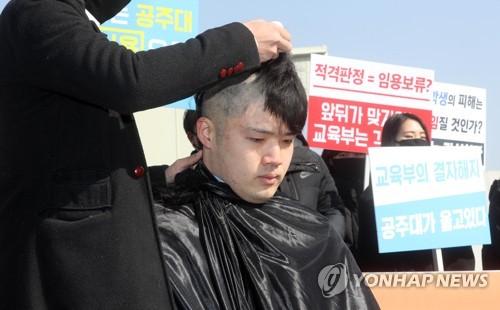 한겨울 공주대 총학생회장이 교육청 앞에서 삭발한 이유는(종합)