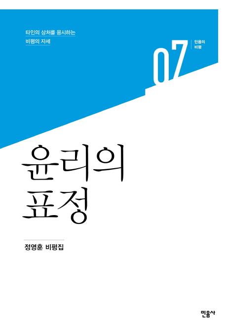 [신간] 윤리의 표정·소설, 때때로 맑음 2