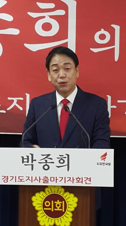 박종희 전 의원, 경기지사 예비후보 등록