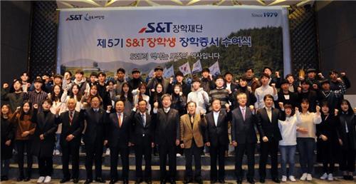 S&T장학재단, 이공계 대학생 50명에 장학금 전달