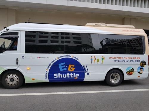 경기도, 외국인 전용 'EG-셔틀' 관광버스 내달부터 운행