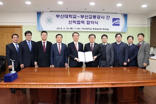 부산대-부산교통공사 도시철도 연구개발 업무협약