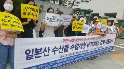 후쿠시마 수산물 수입금지 WTO 분쟁서 한국 1심 패소