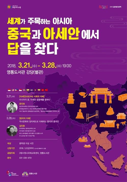 영통도서관 인문학 강좌 '중국과 아세안에서 답을 찾다'