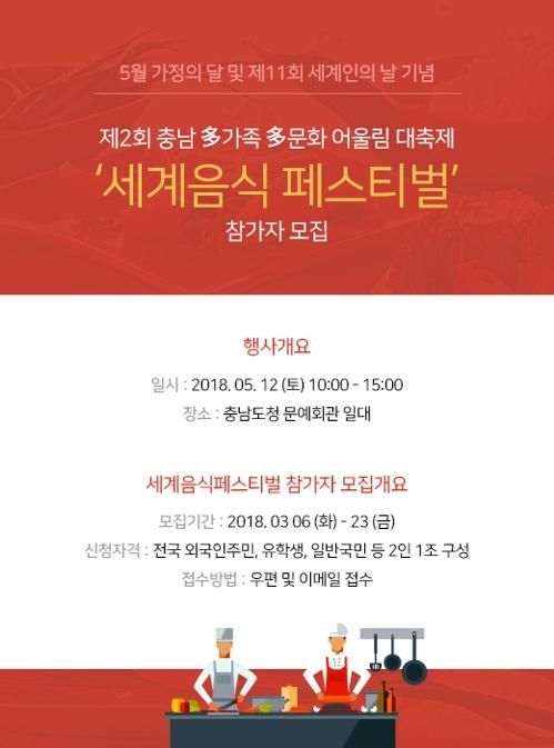 """""""고향 요리솜씨 뽐내세요""""…10일 충남서 세계음식페스티벌"""