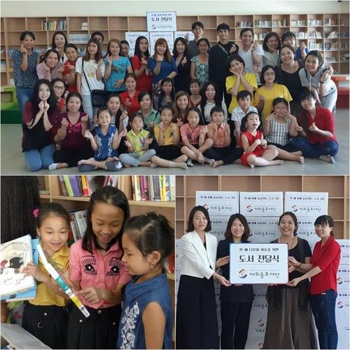 베트남 거주 한-베 다문화 취약가정 자녀에게 도서 지원