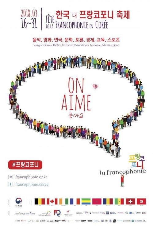 """""""프랑코포니의 날을 아십니까"""" 서울 등서 프랑스 문화축제 풍성"""