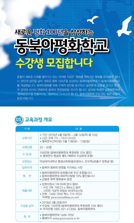 동북아평화연대, 동북아평화학교 수강생 모집