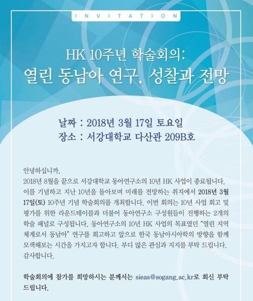 [게시판] 서강대 동아연구소 '열린 동남아 연구…' 학술회의