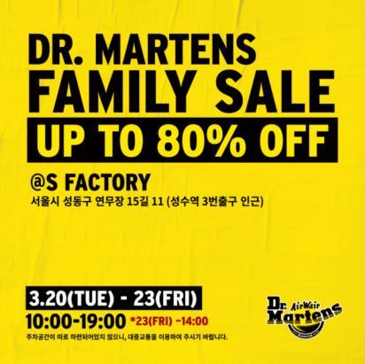 닥터마틴, 의류·신발 최대 80% 할인 행사