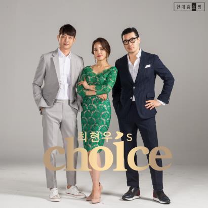 현대홈쇼핑, '최현우의 초이스 시즌4' 론칭
