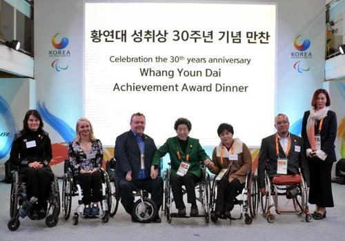 [패럴림픽] 황연대 여사와 만난 '황연대 성취상' 역대 수상자