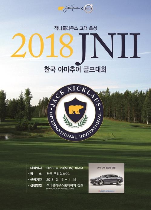 잭니클라우스, JNII 한국 아마추어 골프대회 개최