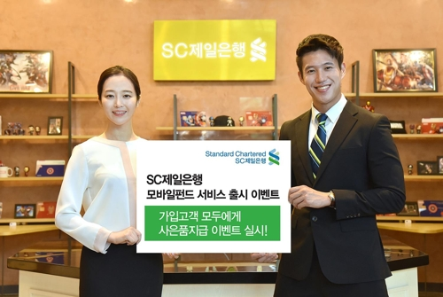 SC제일은행, 모바일펀드 서비스 가입 이벤트