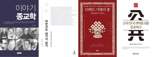 [신간] 이야기 종교학 ·아무것도 남기지 않기