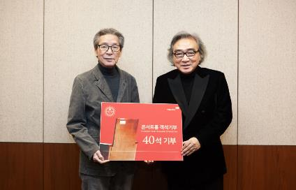 권오춘 초허당 이사장, 예술의전당에 2억원 '객석 기부'