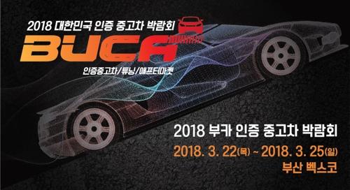 중고차 박람회 '부카 2018' 벡스코서 22∼25일 열려