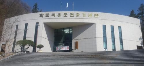 포항 학도의용군 전승기념관 새 단장…4월 다시 문 열어