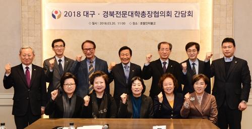 """""""캠퍼스 성범죄 근절"""" 대구·경북전문대총장협의회 결의"""
