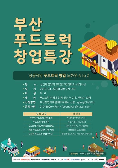 부산 푸드트럭 소상공인 창업특강 23일 열린다