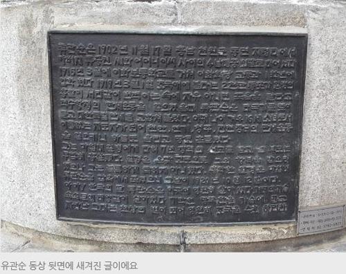 """""""장충단공원 유관순 동상 새김글에 오류""""…고교생이 시정요청"""