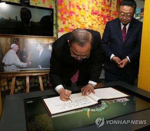 """반기문 """"세계평화와 번영 위한 노력 계속할 것"""""""