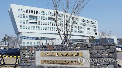 [대전충남소식] 충남교육청 '학교 안전' 전국 최우수 선정