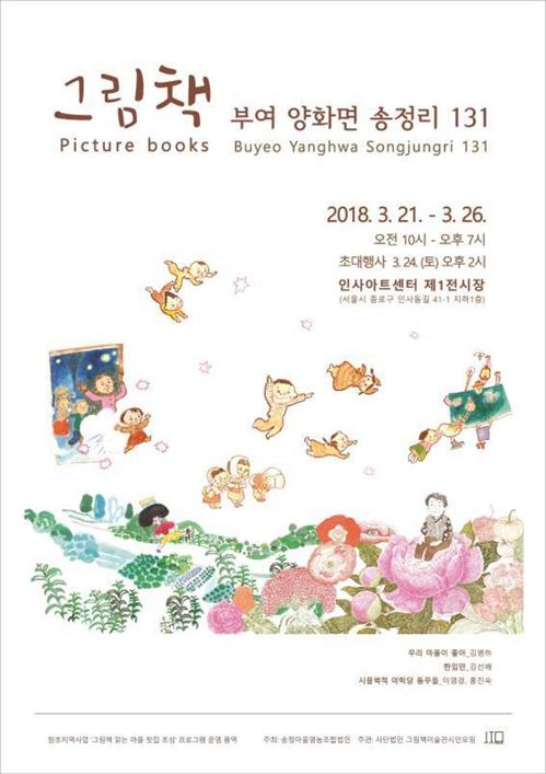이야기와 그림책으로 출간된 부여 송정마을의 기억과 삶