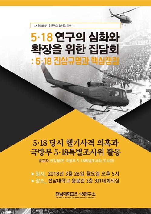 전남대 5·18연구소, 26일 '헬기사격 의혹' 시민 간담회
