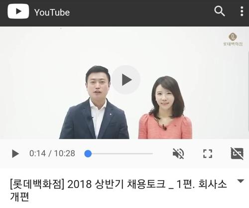 롯데백화점, 업계 최초 'SNS 채용설명회' 진행