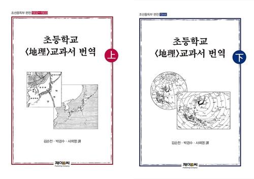 전남대 김순전 교수팀, 일제 초등 '지리' 교과서 번역 출간
