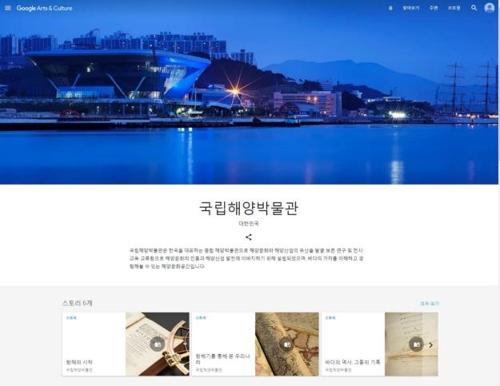 '한국 해양문화유산, 구글에서 전 세계와 만난다'